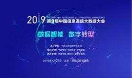 第三届中国信息通信大数据大会
