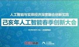己亥年人工智能春季创新大会(03.21/北京)