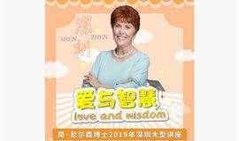 【重磅】爱与智慧:创始人简·尼尔森博士2019年深圳大型讲座