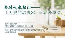 当时代来敲门——《历史的温度3》读者分享会·广州站