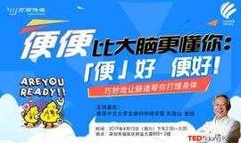 香港中文大学关海山教授:「便便」比大脑更懂你:「便」好,便好!