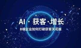 【AI·获客·增长】B端企业的获客增长之道