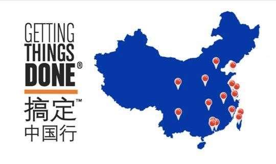 GTD中国行:公开课@杭州(心创专场)
