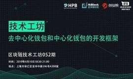 技术工坊| 去中心化钱包和中心化钱包的开发框架(HiBlock)