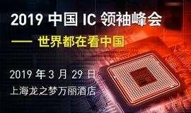 2019 中国 IC 领袖峰会
