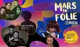 三月狂欢 2019 中国巡演北京站 Mars En Folie Beijing