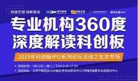 专业机构360度全面解读科创板之北京专场