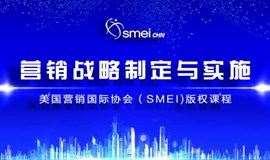 营销战略制定与实施——美国营销国际协会(SMEI)版权课程