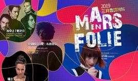 三月香颂饕餮 MARS EN FOLIE