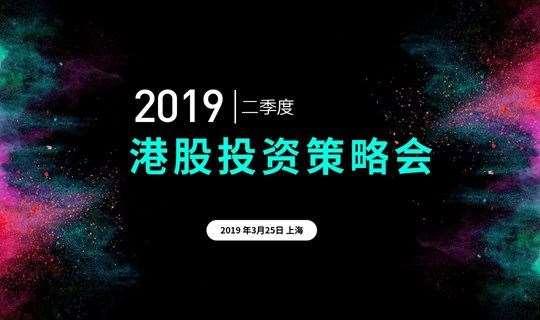 港股2019年二季度投资策略会