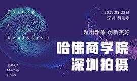 Startup Grind深圳:连卡佛+哈佛商学院联办 | 招募创业者!哈佛商学院深圳拍摄