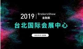 【FX110】BrokersShow金融展2019-台北站