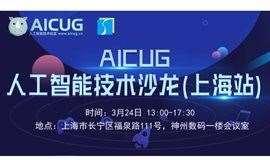 AICUG人工智能技术沙龙(上海站)