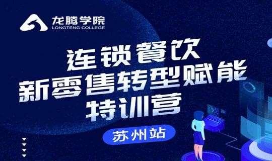 连锁餐饮新零售转型赋能特训营(苏州站)