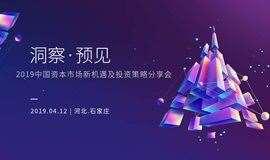 2019中国资本市场新机遇及投资策略分享会
