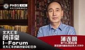 【北大汇丰创讲堂】0326期--原TCL集团总裁 现深圳光峰科技合伙人\CEO:薄连明