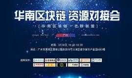 区块链茶话会暨暨华链第二十期华南区块链资源对接会