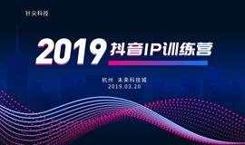 抖音IP训练营-杭州站