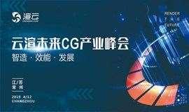 2019云渲未来 · CG产业峰会