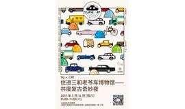 ttg × 三和丨住进老爷车博物馆,在成都一次看遍世界复古名车