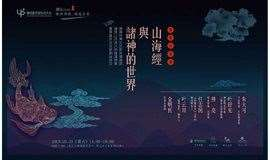 【腾云文化论坛】想象的发端:山海经与诸神的世界
