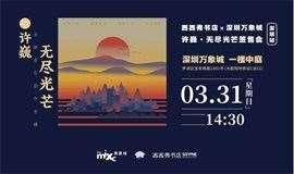 【西西弗书店·深圳】许巍全新音乐创作专辑 ·《无尽光芒》签售会