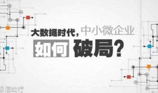3月24日 北京站 中小微企业 【互联网适应性企业】总裁研讨峰会