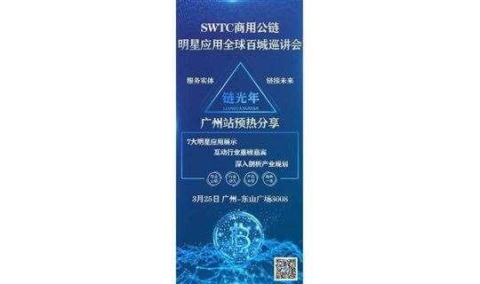 SWTC商用公链明星应用全球百城巡讲会---广州站预热分享会