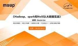 Hadoop、spark和NoSQL大数据实战