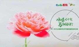 活动报名||4.13上海牡丹节趣味徒步踏青活动火热招募中ing!彩虹跑、各类趣味活动等你玩!