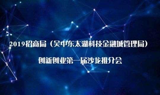 2019招商局(吴中东太湖科技金融城管理局)创新创业第一届沙龙推介会