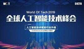 WOT2019全球人工智能技术峰会