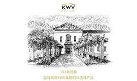 101年经典— 品味南非KWV集团的标?#38745;?#21697;