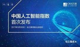 中国人工智能指数 首次发布会