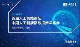 长江商学?#28023;?#39318;届人工智能论坛-中国人工智能指数报告发布会