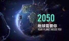 【创科福田送福利】2050地球需要你—地球科普展抢票活动