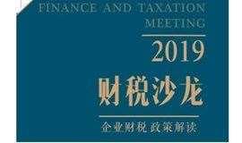2019企业财税 政策解读