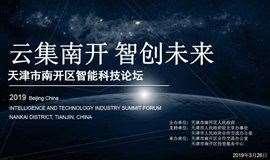 """""""云集南开,智创未来""""——2019南开区智能科技论坛"""