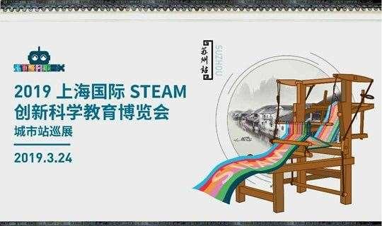2019上海国际STEAM创新科学教育博览会首次城市巡展活动 — 苏州站蓄势待发!