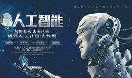 3D机器视觉和人工智能
