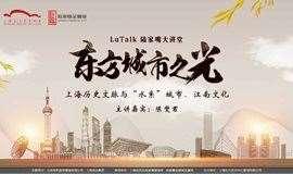 【东方城市之光】陈燮君:春申故里的水韵流年