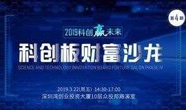 2019科创赢未来,科创板财富沙龙(第4期)