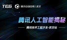 腾讯人工智能—华科站