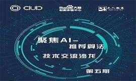 大人物道BigAI+AI club 聚焦AI——推荐算法技术交流沙龙第五期