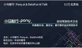 小马智行Pony.ai & DataFun AI Talk——小马智行Pony.ai:构建最先进、最安全、最可靠的自动驾驶技术