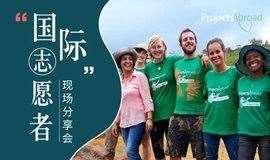 国际志愿者义工及实习旅行   ProjectsAbroad现场分享会