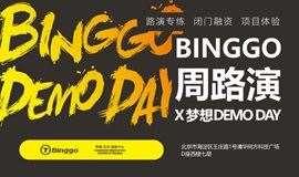 【Binggo周路演】第74期 | Binggo周路演X梦想DEMO DAY 联合专场 3月26日活动报名开启
