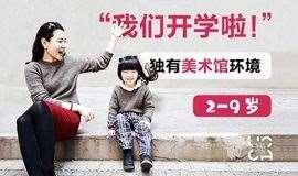 UCCA Kids开学季 | 宝宝艺术启蒙第一课!