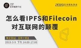 区块链私享会:怎么看IPFS和Filecoin对互联网的颠覆