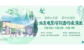 清明小长假,北京电影学院邀你来演出